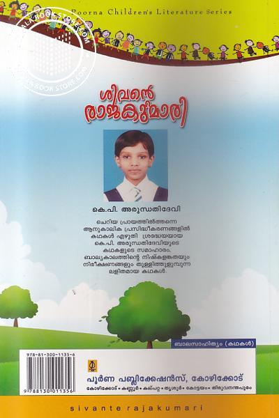 back image of Sivande Rajakumari