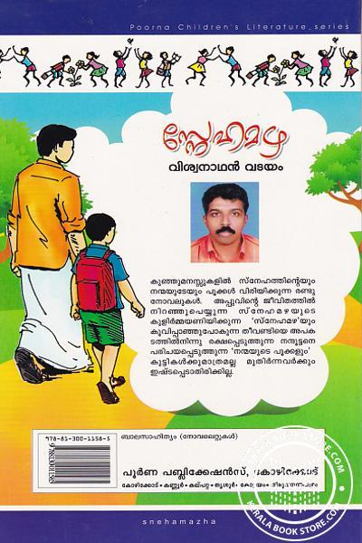 back image of സ്നേഹമഴ
