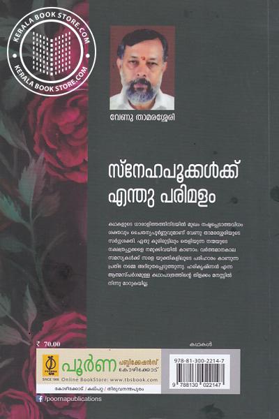 back image of സ്നേഹപൂക്കള്ക്ക് എന്തു പരിമളം