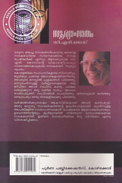 back image of Sooryaghatham