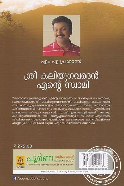 back image of ശ്രീ കലിയുഗവരദന് എന്റെ സ്വാമി