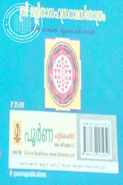 back image of Sree Lalithasahasranamasthothram