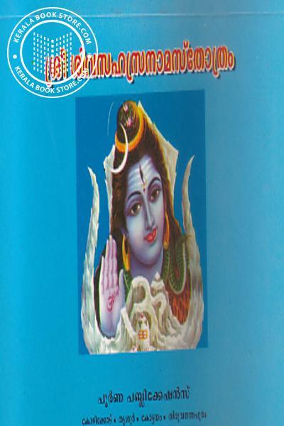 back image of ശ്രീ ശിവസഹസ്രനാമസ്തോത്രം