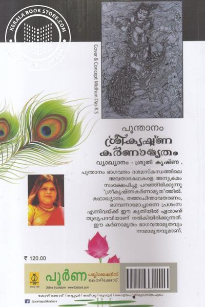 back image of Sreekrishna Karnamritham