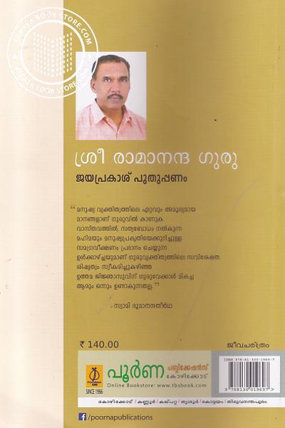 back image of Sreeramananda Guru Mankara Swamikal Mannur Swamikal