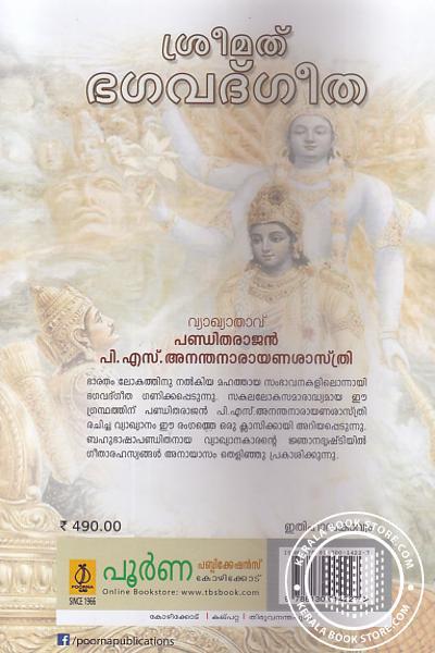 back image of Srimad Bhagavad Githa