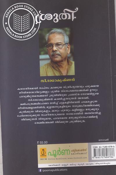 back image of Sruthii