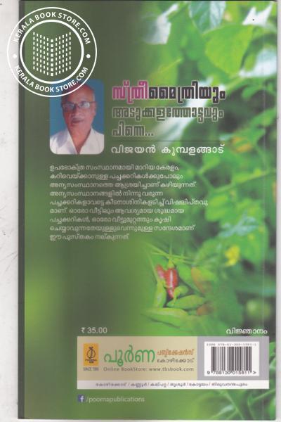 back image of Sthreemythriyum Atukkalathottavum Pinne
