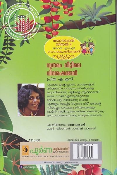 back image of സുന്ദരം വീട്ടിലെ വിശേഷങ്ങള്