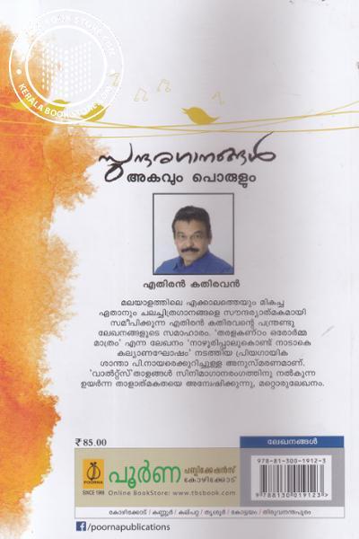 back image of Sundharaganangal