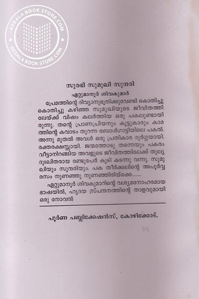 back image of സുരഭി സുമുഖി സുന്ദരി