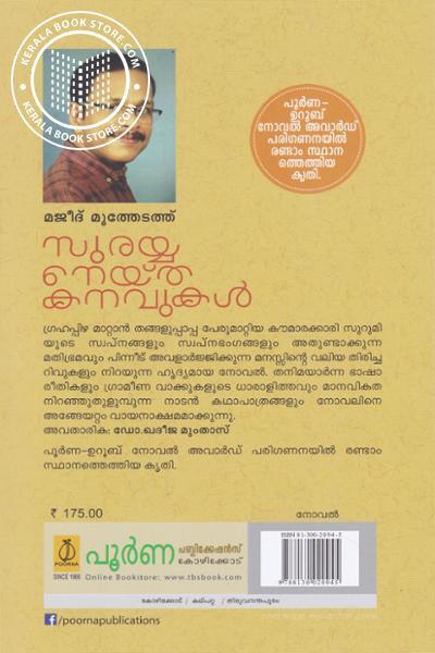 back image of സുരയ്യ നെയ്ത കനവുകള്