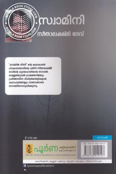 back image of സ്വാമിനി