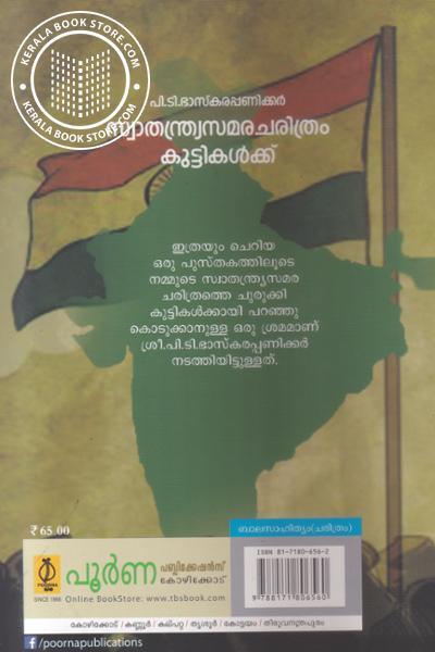 back image of SwathanthraSamaracharitram Kuttiikalkku