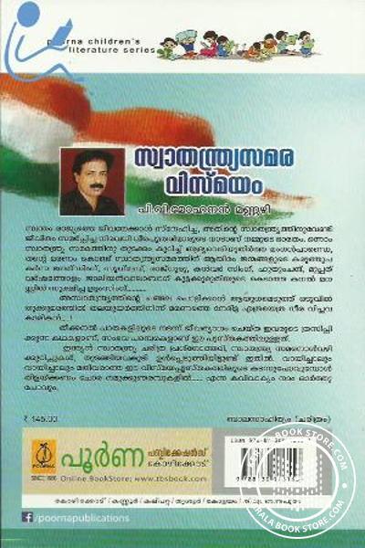 back image of സ്വാതന്ത്ര്യസമര വിസ്മയം