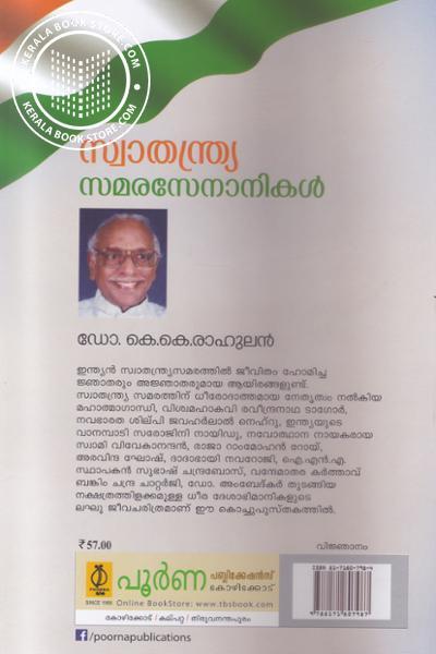 back image of Swathanthryasamara Senanikal