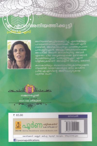 back image of Tha Enna Aniyathikutty