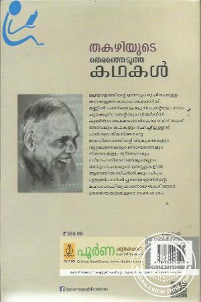 back image of Thakazhiyude Therenjedutha Kathakal