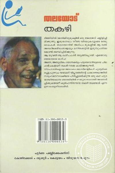back image of തലയോട്