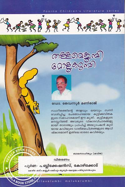 back image of തള്ളവെളുമ്പി മോളുകുറുമ്പി