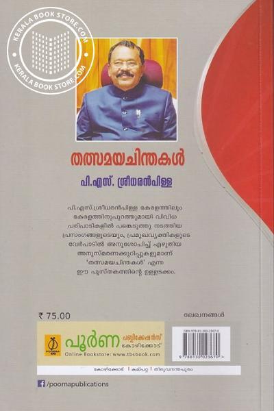 back image of തത്സമയ ചിന്തകള്