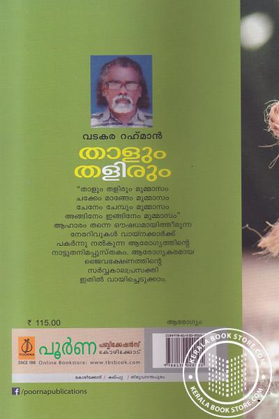back image of Thalum Thalirum