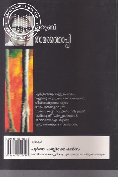 back image of Thamarathoppi