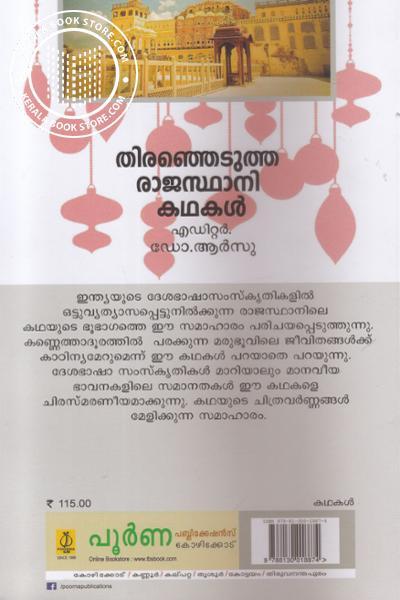 back image of Therenjedutha Rajasthani Kathakal