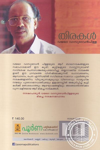 back image of Thirakal