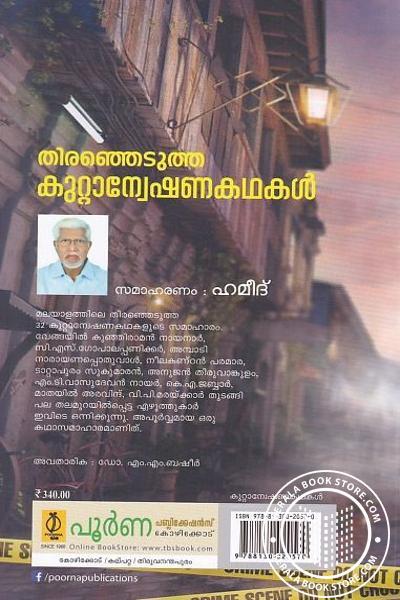 back image of Thiranjedutha Kuttanweshanakathakal