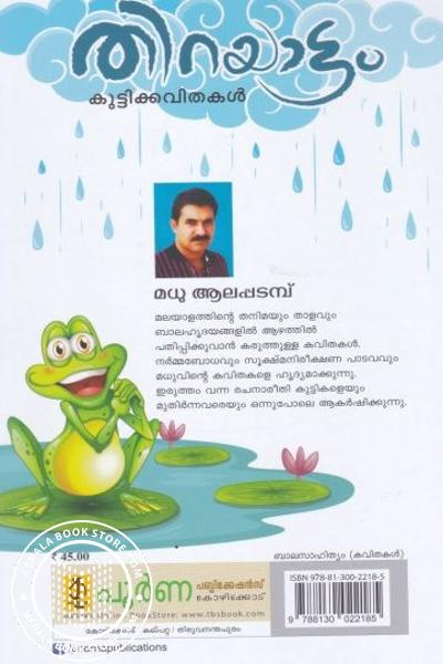 back image of തിറയാട്ടം - കുട്ടിക്കവിതകള്