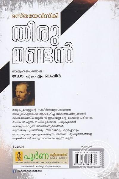 back image of തിരുമണ്ടന്