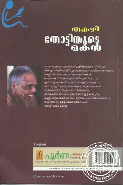 back image of തോട്ടിയുടെ മകന്