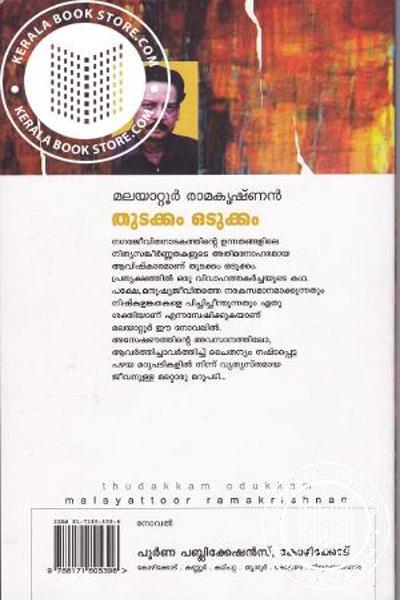 back image of Thudakkam Odukkam