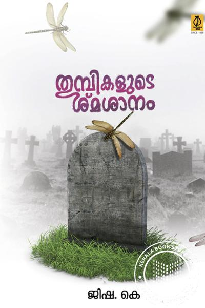 back image of തുമ്പികളുട ശ്മശാനം