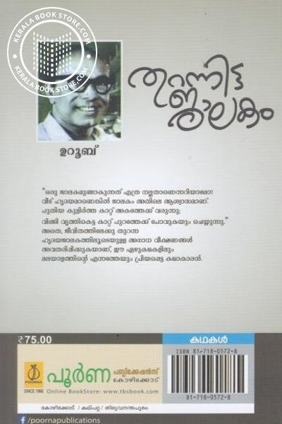 back image of തുറന്നിട്ട ജാലകം