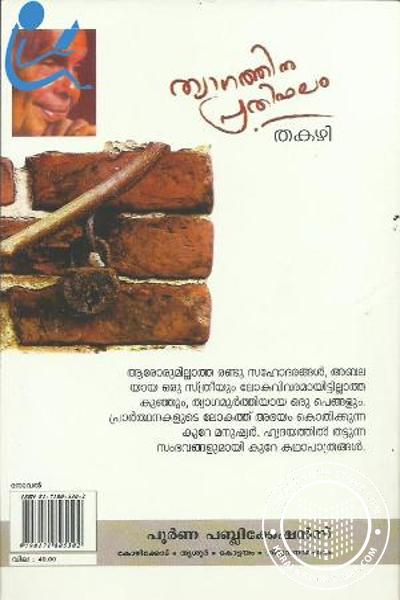 back image of Thyagathinu Prathiphalam