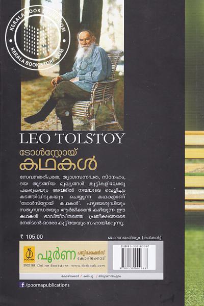 back image of Tolstory Kathakal