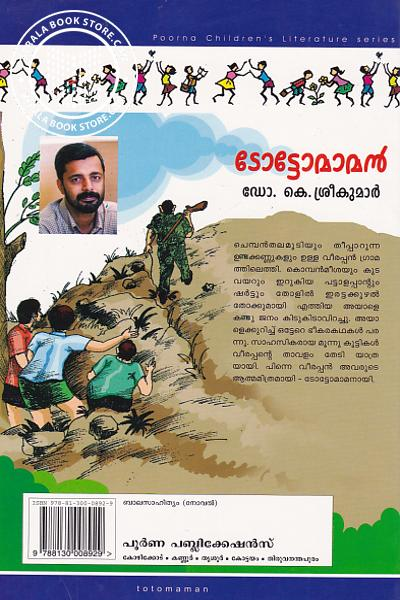 back image of ടോട്ടോമാമന്