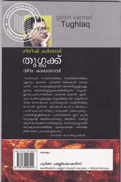 back image of തുഗ്ലക്ക്