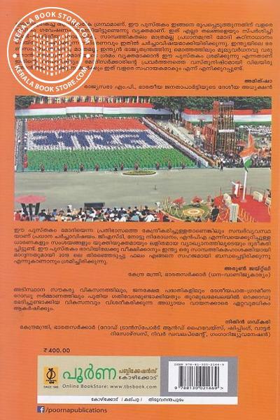 back image of Udachuvarkkalinte perunthanchan Navabharatha Silpi