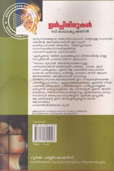back image of ഉള്പ്പിരിവുകള്