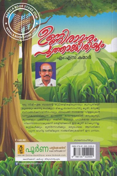 back image of ഉണ്ണിരാമനും പൂത്താങ്കീരിയും