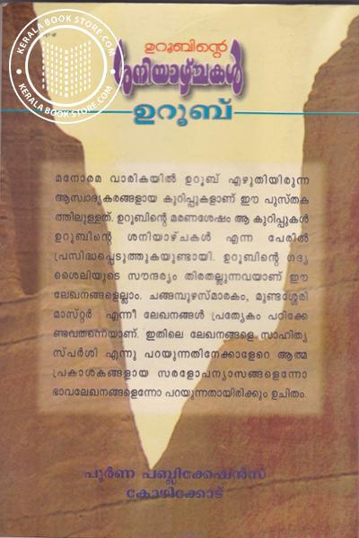 back image of Uroobinte Saniyaazhchakal