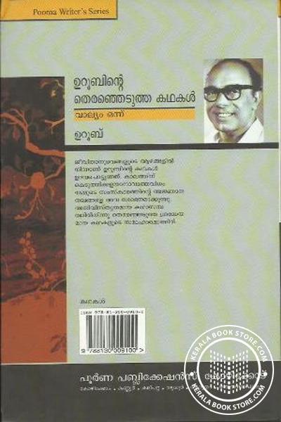 back image of Uroobinte therenjedutha kathakal -volume 1 -