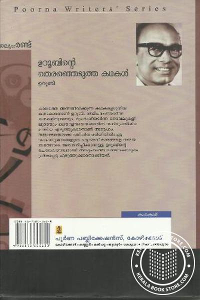 back image of ഉറൂബിന്റെ തെരഞ്ഞെടുത്ത കഥകള് - വാല്യം 2 -