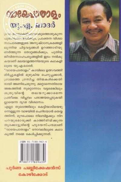back image of Vaavepaathaalam