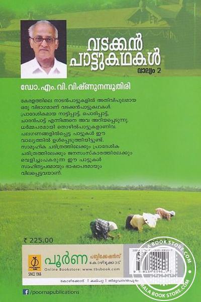 back image of വടക്കന് പാട്ടുകഥകള് വാല്യം -2