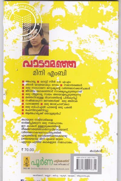 back image of Vadamanja