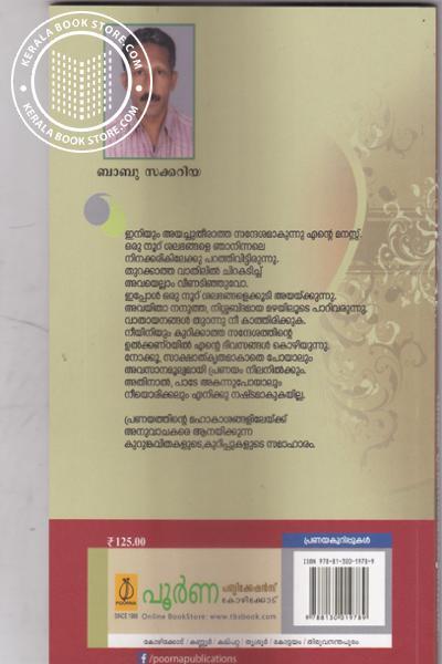 back image of Vakku Pranayam Akumbol